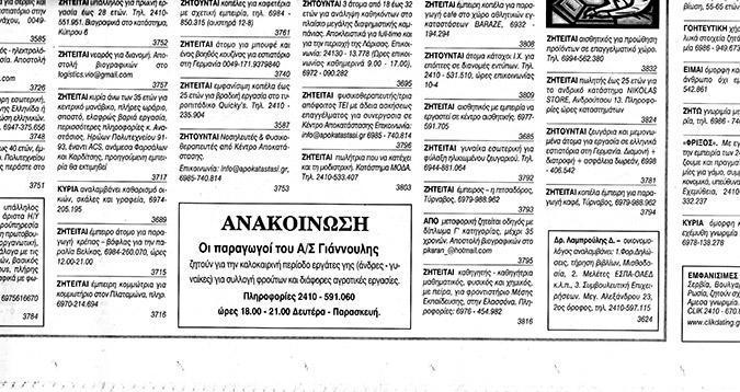 diaforetiko.gr : F100 Ellines Xorafia Πρώτη φορά νέοι Έλληνες στα χωράφια για δουλειά! Οι αλλοδαποί φεύγουν, οι ντόπιοι έρχονται