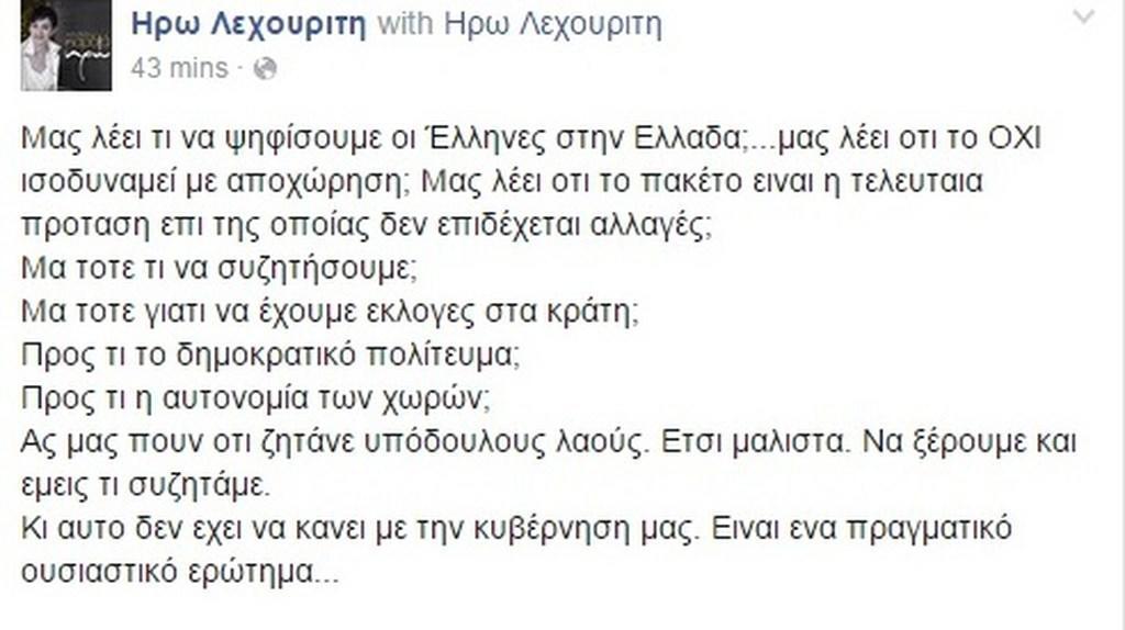 diaforetiko.gr : iro Η Ηρώ «τα χώνει» άσχημα στον Γιούνκερ