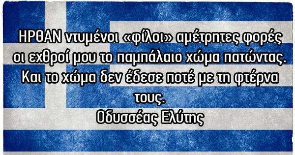 «Κάνε κουράγιο Ελλάδα μου.. Κάντε κουράγιο Έλληνες…» Ένα εξαιρετικό κείμενο…