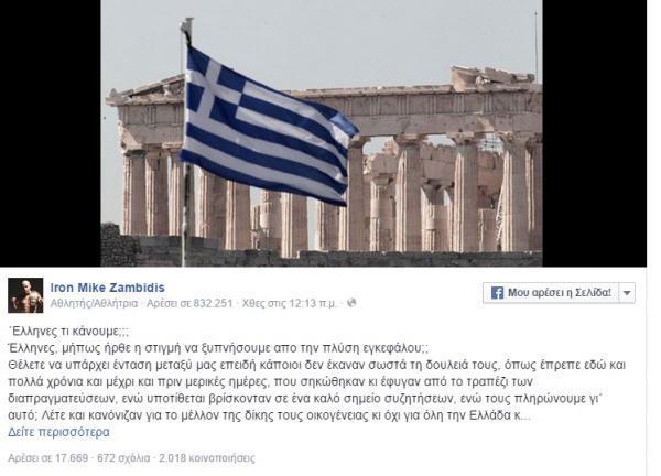 diaforetiko.gr : 569 600x432 Το μήνυμα του Μιχάλη Ζαμπίδη για το δημοψηφίσματα