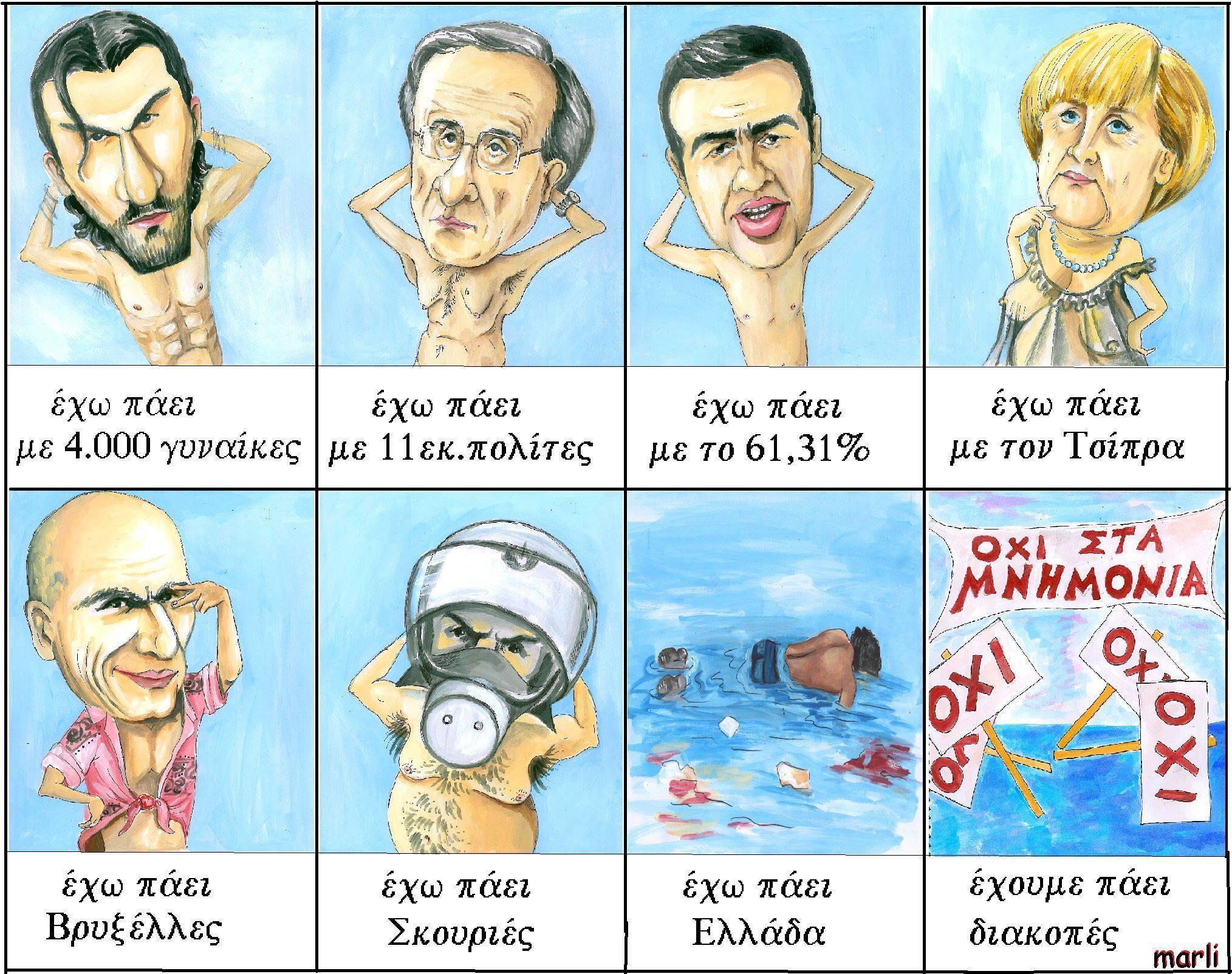 diaforetiko.gr : 11875074 1353314338046334 2923280884152763055 o 26 από τις πιο αστείες φωτογραφίες για την Πολιτική στην Ελλάδα