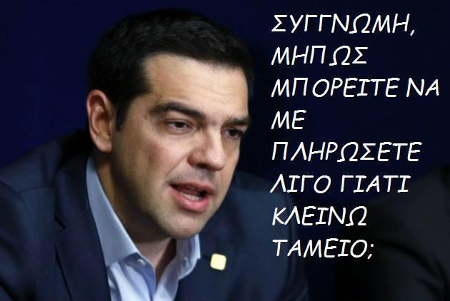 diaforetiko.gr : 11880537 973155199373960 4534117613939673783 n 26 από τις πιο αστείες φωτογραφίες για την Πολιτική στην Ελλάδα