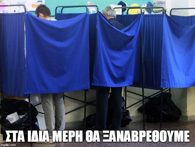 diaforetiko.gr : 11880572 973882189301261 4371089998587091140 n 26 από τις πιο αστείες φωτογραφίες για την Πολιτική στην Ελλάδα