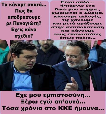 diaforetiko.gr : 11885089 577607429043816 566105295161204468 n 26 από τις πιο αστείες φωτογραφίες για την Πολιτική στην Ελλάδα