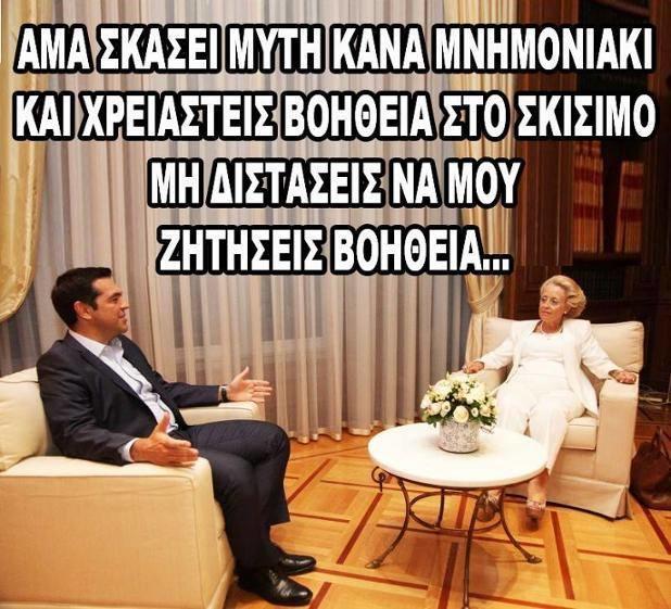 diaforetiko.gr : 11890956 577621252375767 8659647834244444267 n 26 από τις πιο αστείες φωτογραφίες για την Πολιτική στην Ελλάδα
