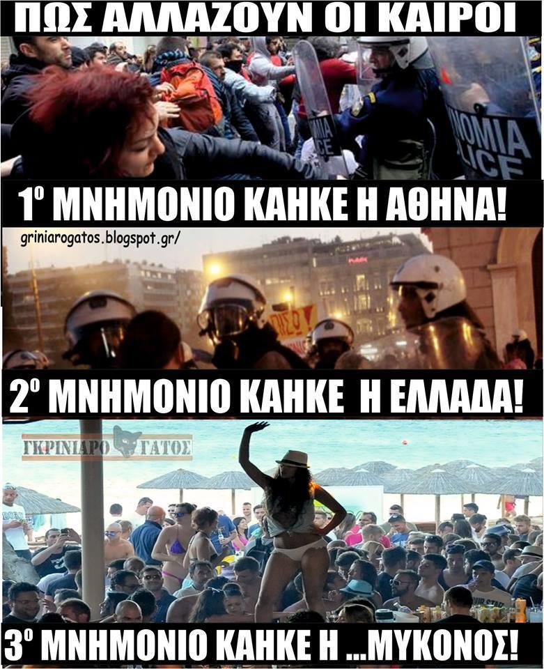 diaforetiko.gr : 11903699 10204661236239944 5202684580329180867 n 26 από τις πιο αστείες φωτογραφίες για την Πολιτική στην Ελλάδα