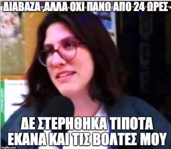 diaforetiko.gr : 11903750 975733629116117 2871265184721534138 n 26 από τις πιο αστείες φωτογραφίες για την Πολιτική στην Ελλάδα