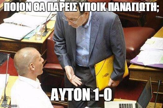 diaforetiko.gr : 11951344 974886652534148 5769106760462361608 n 26 από τις πιο αστείες φωτογραφίες για την Πολιτική στην Ελλάδα