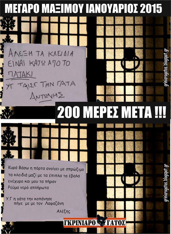 diaforetiko.gr : 11952939 10204726916761916 3254873868707638197 o 26 από τις πιο αστείες φωτογραφίες για την Πολιτική στην Ελλάδα
