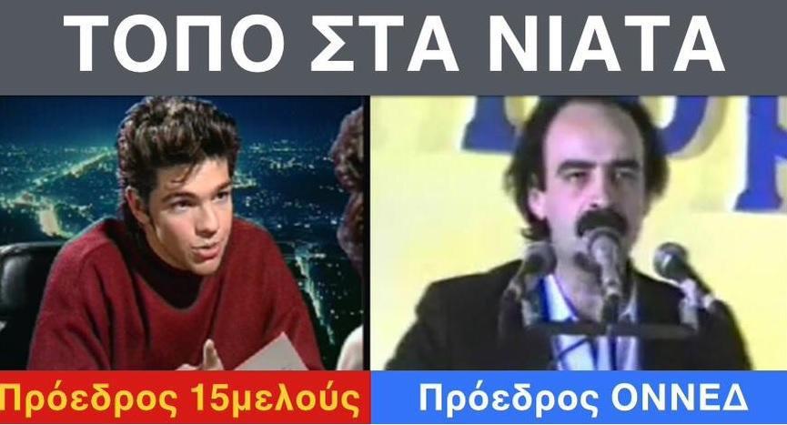 diaforetiko.gr : 12led 26 από τις πιο αστείες φωτογραφίες για την Πολιτική στην Ελλάδα