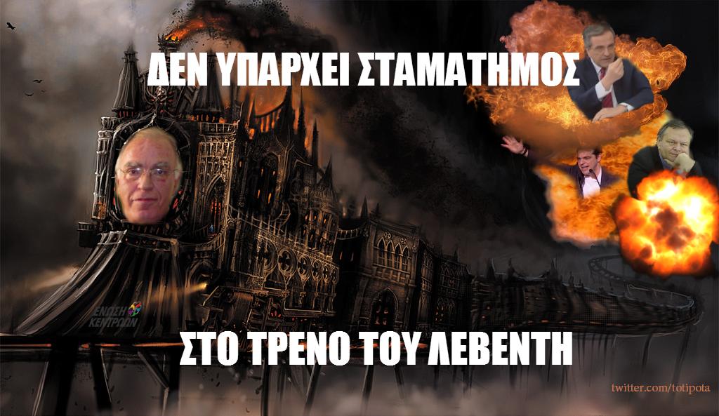 diaforetiko.gr : leventis 26 από τις πιο αστείες φωτογραφίες για την Πολιτική στην Ελλάδα