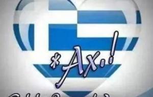 ΑΧ-ΕΛΛΑΔΑ-ΣΕ-ΑΓΑΠΩ