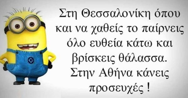 diaforetiko.gr : a88 600x315 Αυτές είναι οι 14 διαφορές ανάμεσα στους Αθηναίους και στους Θεσσαλονικείς!