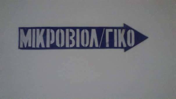 Ελληνικές επιγραφές για γέλια (9)