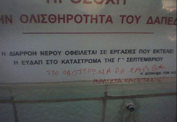 Ελληνικές επιγραφές για γέλια (15)