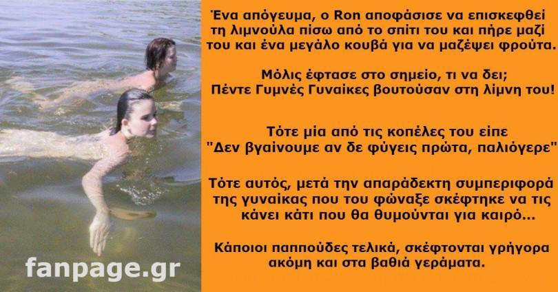 Ένας παππούς είδε 5 γυμνές γυναίκες να κολυμπούν στη λίμνη πίσω από το  σπίτι του. Η αντίδραση του  Ανεκτίμητη! – διαφορετικό 14fd2618ebf