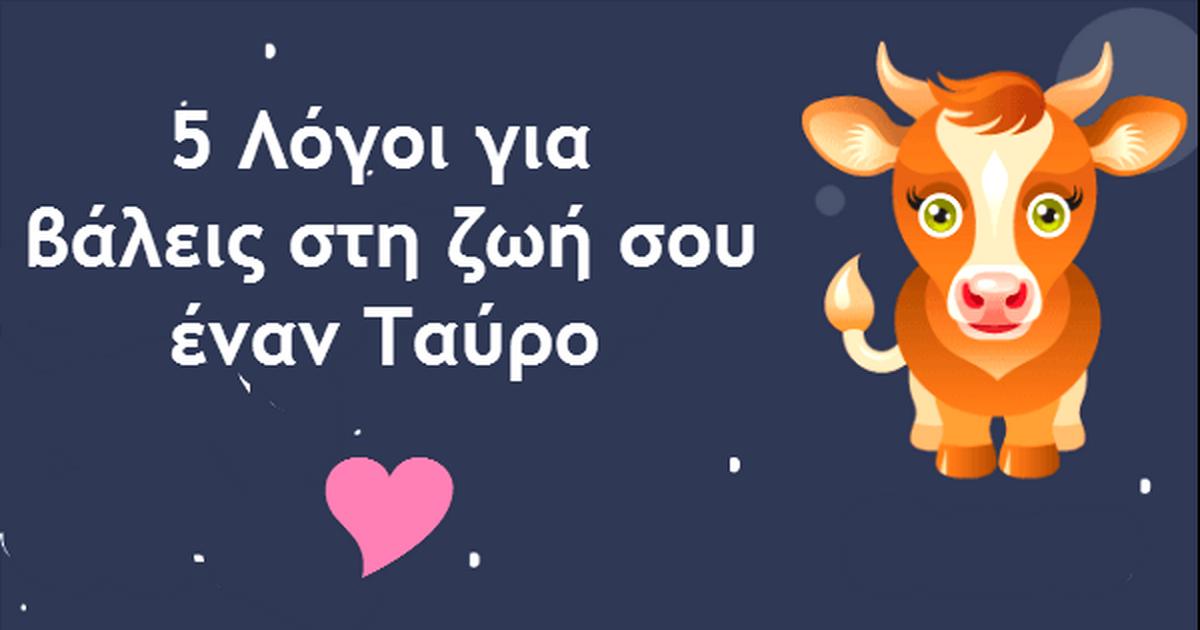 5 Σημαντικοί Λόγοι για να Βάλεις στη Ζωή σου έναν Ταύρο!