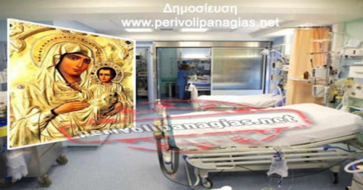 Μουσουλμάνος Απαίτησε Σε Νοσοκομείο Να Κατέβει Η Εικόνας Της Παναγίας – Δείτε Όμως Τι Έγινε