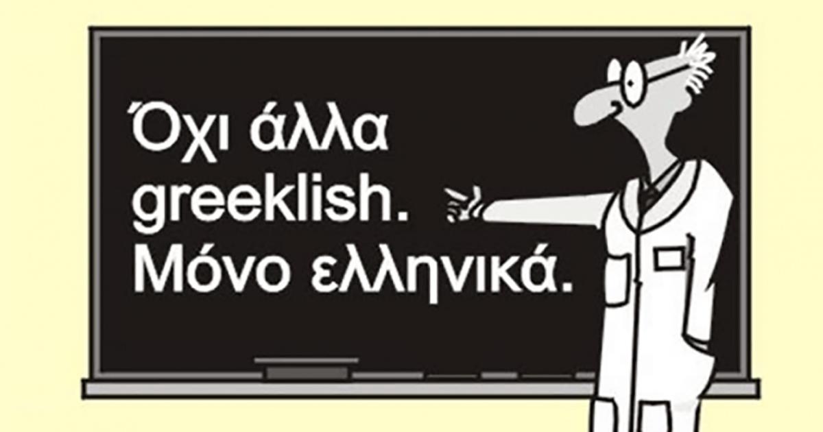 Η διακήρυξη της Ακαδημίας Αθηνών για το πρόβλημα των Greeklish