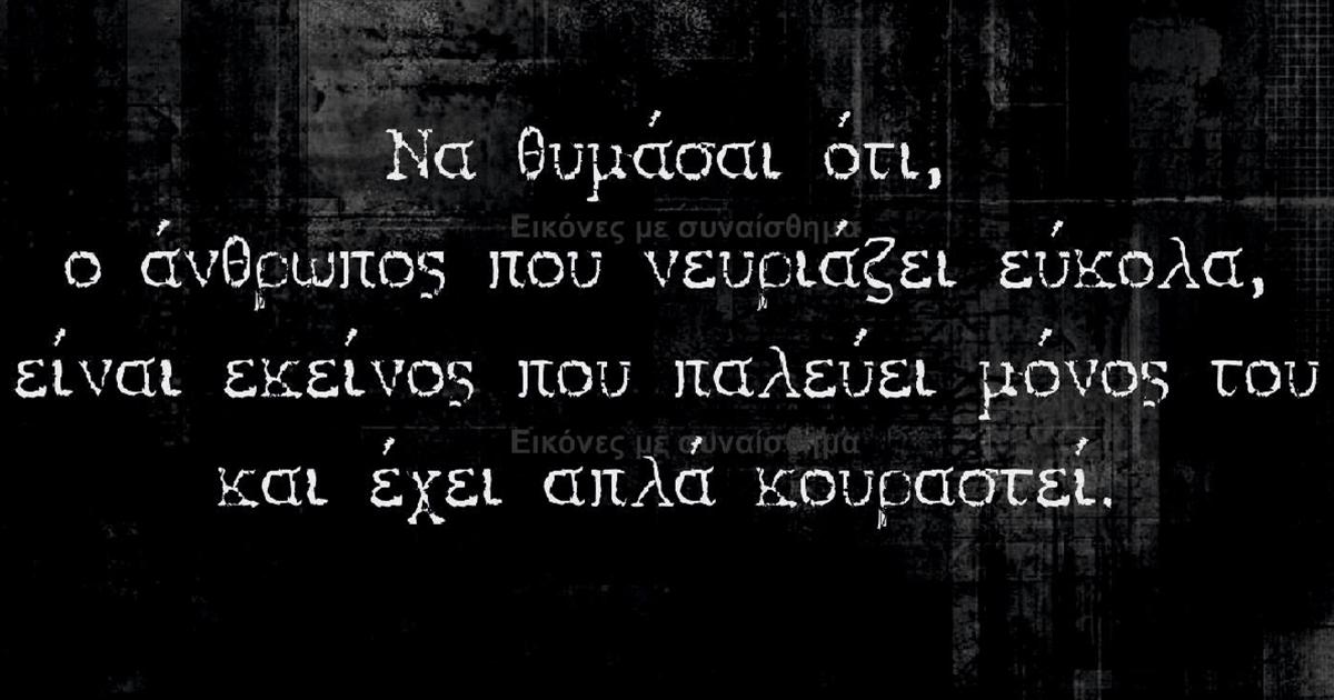 40 βαθυστοχαστες ελληνικές φράσεις που θα σας κάνουν να σκεφτείτε
