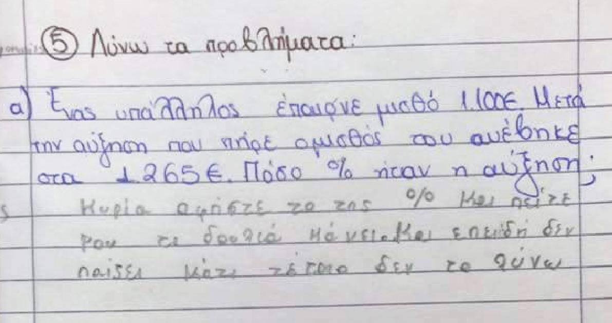 Η επική απάντηση σε πρόβλημα μαθηματικών από μικρό μαθητή που κάνει θραύση!
