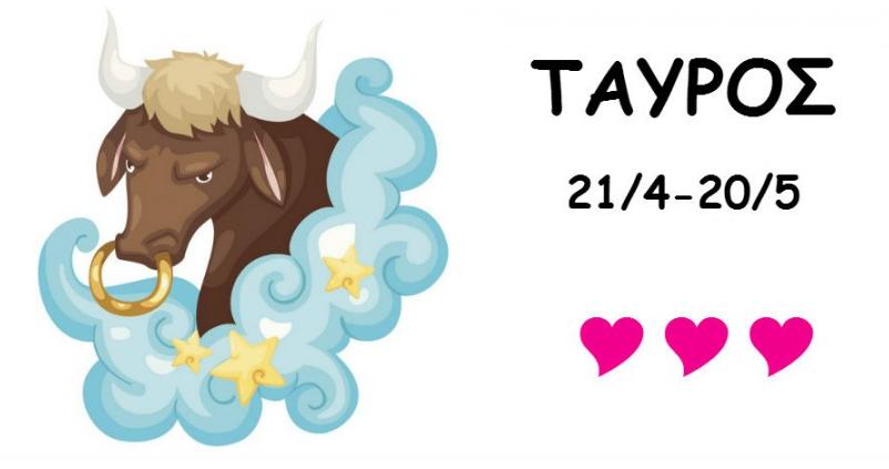 12+1 Χαρακτηριστικά των Ταύρων που θα σε Κάνουν να τους Αγαπήσεις!