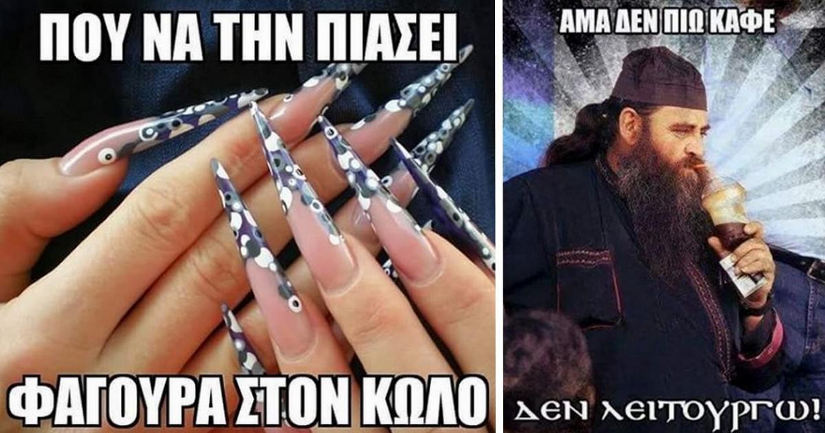 30 αστείες ελληνικές φωτογραφίες που σατιρίζουν απόλυτα την πραγματικότητα.