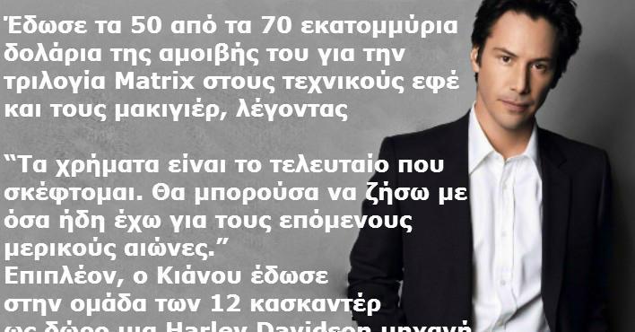 21 Λόγοι που Αγαπάμε τον Keanu Reeves, τον Καλύτερο Τύπο στο Χόλιγουντ