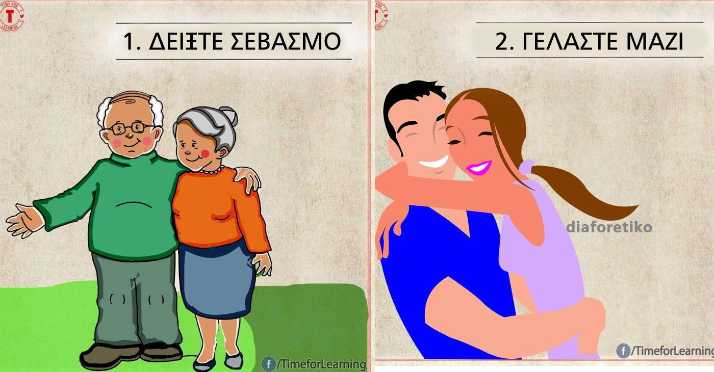 24 Απλά Μυστικά των Σχέσεων που Διαρκούν για Πάντα