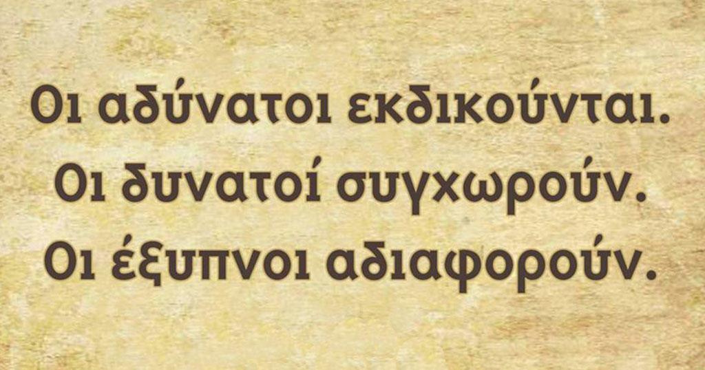30 βαθυστόχαστες ελληνικές φράσεις που θα σας ενεργοποιήσουν το μυαλό σας.