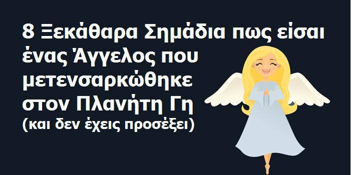 8 ολοφάνερα σημάδια που δείχνουν ότι είσαι ένας άγγελος που γεννήθηκες στη Γη!