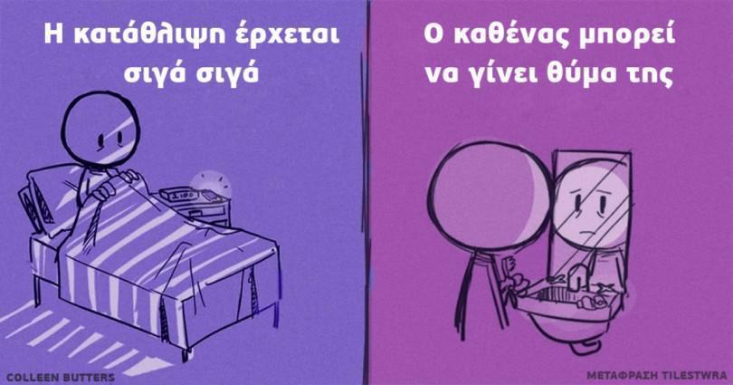 Σκίτσα που δείχνουν τη ζωή των ανθρώπων που ζούνε με κατάθλιψη
