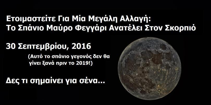 Σπάνιο μαύρο φεγγάρι ανατέλει στον Σκορπιό: Ετοιμαστείτε για μία τεράστια αλλαγή στις 30 Σεπτεμβρίου 2016!