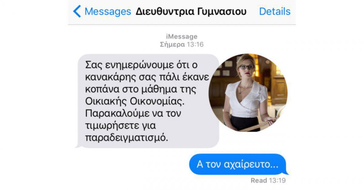 Με μήνυμα sms στο κινητό θα ενημερώνονται οι γονείς για τις απουσίες των παιδιών τους από το σχολείο.