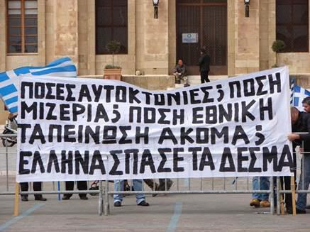 Ιστορική απόφαση του Ευρωπαϊκού Δικαστηρίου: Οι πολίτες της ΕΕ θα μπορούν να προσφύγουν ενάντια στα μέτρα της μνημονιακής λιτότητας