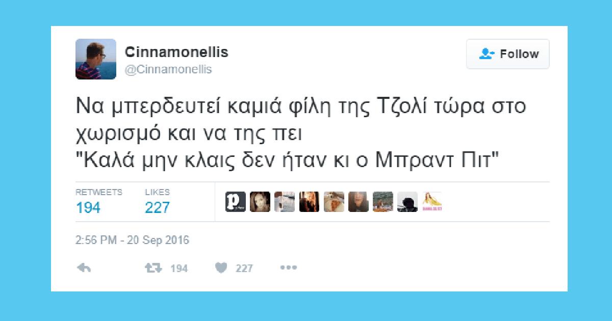 Οι πιο αστείες ελληνικές αναρτήσεις στο twitter για τον χωρισμό Μπραντ Πιτ – Αντζελίνα Τζολ.