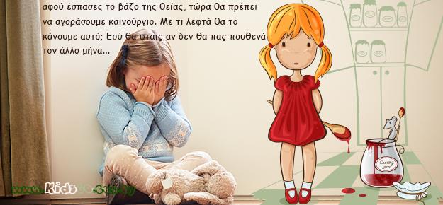 Πόσο κακό κάνει σε ένα παιδί να το μαλώνετε διαρκώς…