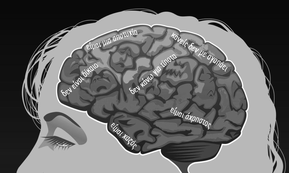 Οι γιατροί εξηγούν γιατί οι αρνητικές σκέψεις βλάπτουν την υγεία μας.