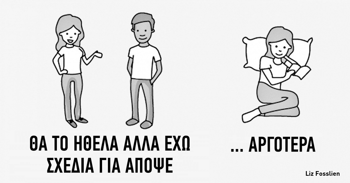6 σκίτσα που αποκαλύπτουν τι έχουν στο μυαλό τους τα εσωστρεφή άτομα.