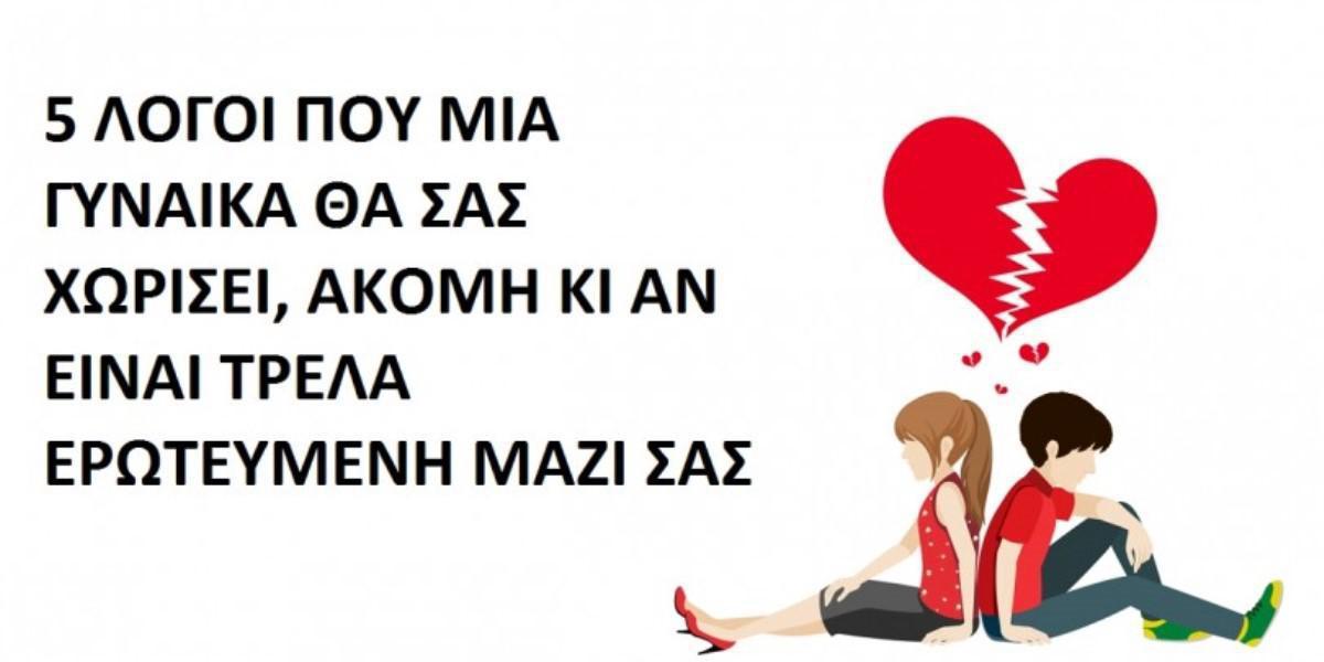 910895aedb3 5 σοβαροί λόγοι που μια γυναίκα θα χωρίσει έναν άντρα ακόμη κι όταν είναι  τρελά ερωτευμένη μαζί του – διαφορετικό