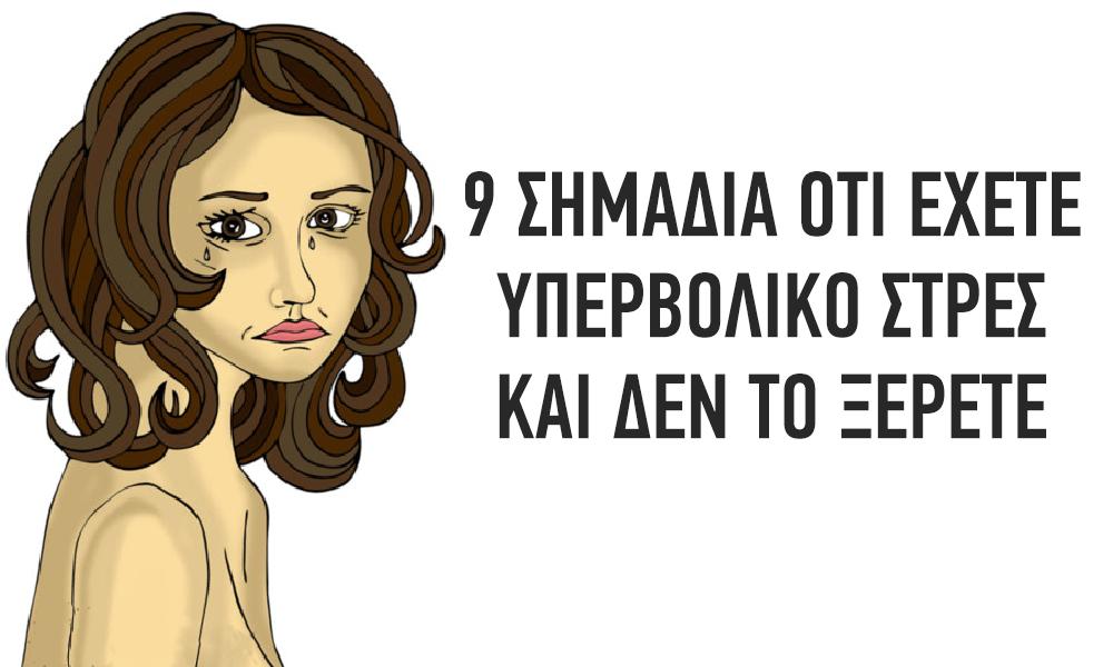 9 σημάδια ότι έχετε υπερβολικό στρες και δεν το γνωρίζετε