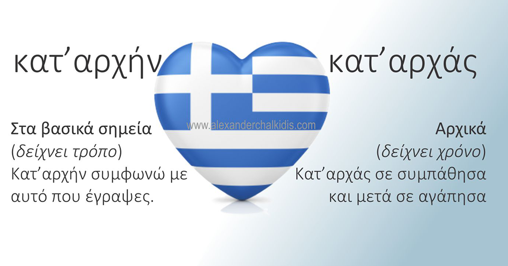 23 συχνά λάθη που κάνουμε κατά τη χρήση της ελληνικής γλώσσας