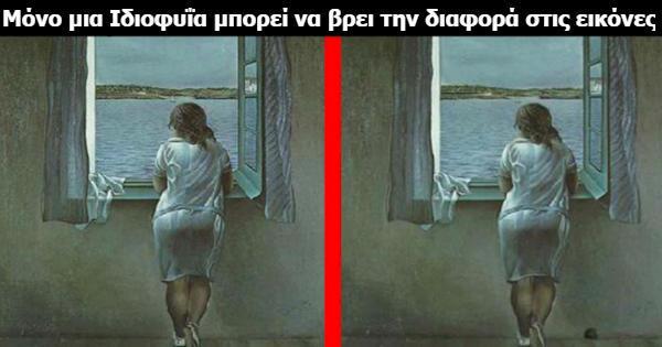 Το 99% των ανθρώπων ΔΕΝ μπορεί να εντοπίσει ΟΛΕΣ τις διαφορές σε αυτές τις εικόνες. ΕΣΥ μπορείς;