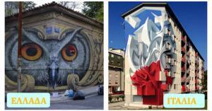 ktiria-graffiti-risegr-1300x680