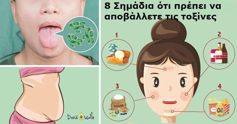 7 προειδοποιητικά σημάδια-καμπανάκια που φανερώνουν ότι ο οργανισμός σας χρειάζεται αποτοξίνωση