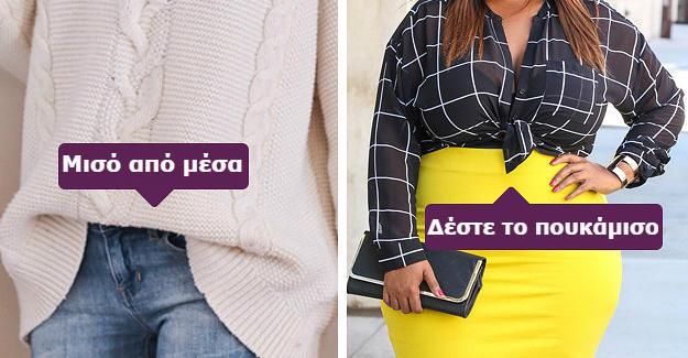 18 μυστικά & κόλπα για το ντύσιμο που θα σε κάνουν να φαίνεσαι ΠΙΟ στιλάτη. Δώσε προσοχή στο #5!