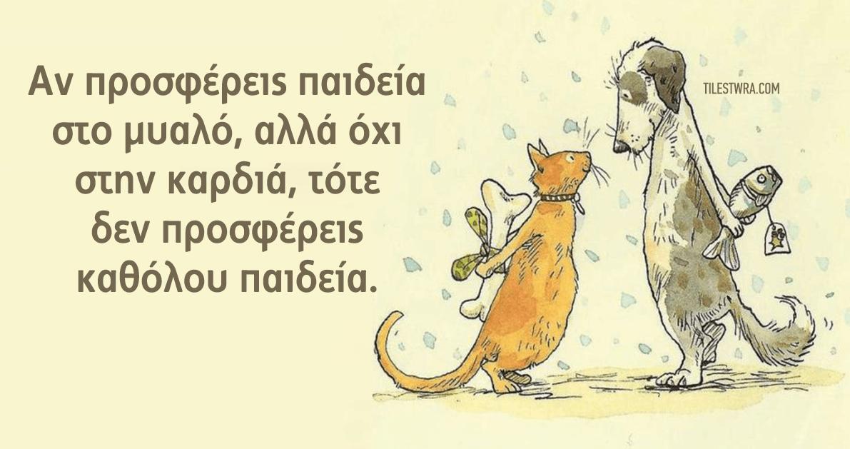 Άκου γονιέ…