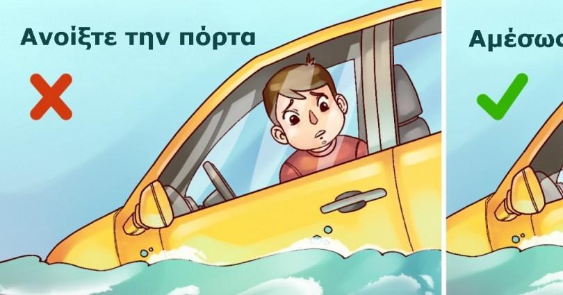Δείτε τι πρέπει να κάνετε για να βγείτε ζωντανοί από ένα αυτοκίνητο που βυθίζεται