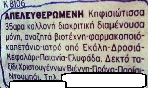 Ελληνικές αγγελίες που έγραψαν ιστορία!