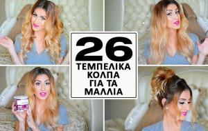 26-tempelika-eksypna-kolpa-gia-mallia
